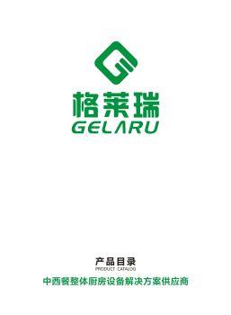 广东格莱瑞台式电磁炉系列电子书