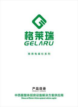广东格莱瑞中西餐 商厨大功率 产品系列电子宣传册
