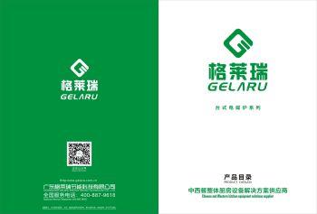 广东格莱瑞台式电磁炉系列宣传画册