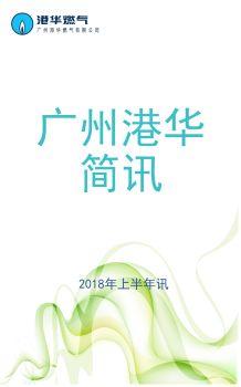 广州港华简讯 (2018年1-6月)电子画册