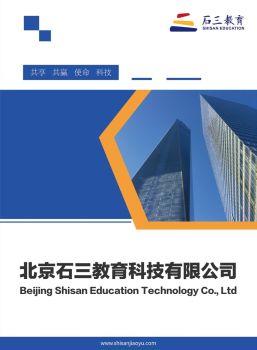 北京石三教育科技有限公司电子画册