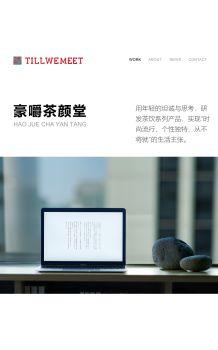豪嚼茶颜堂-LogoDesign_慕枝电子杂志