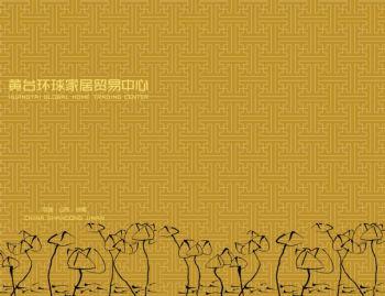 黄台环球家居贸易中心电子画册