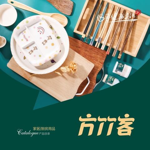方竹客产品手册(2021)