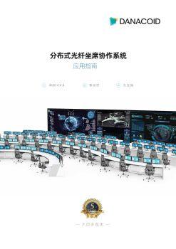 分布式光纤坐席协作系统-应用指南,3D电子期刊报刊阅读发布
