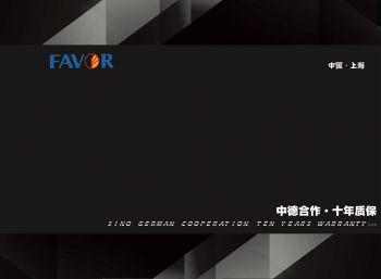 飞宇窗饰<中德合作·十年质保>电子画册