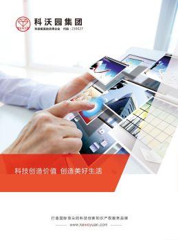 广州科沃园知识产权代理有限公司电子画册