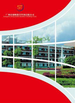 广州市强师教育咨询有限公司
