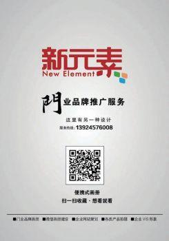 广西鑫博特门业 画册