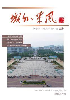 清河经济开发区域外采风汇编宣传画册