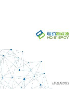 江西恒动新能源画册-中文 电子书制作软件