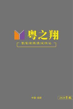 粤之翔-零辰设计