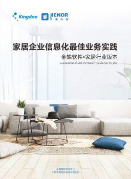广东杰诺软件科技有限公司宣传册 电子书制作平台