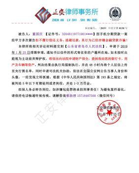 正安律师事务所_20190119153450宣传画册