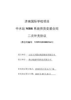 修改版:济南国际学校中水设备供货安装二次补充协议-2019.9.28电子画册