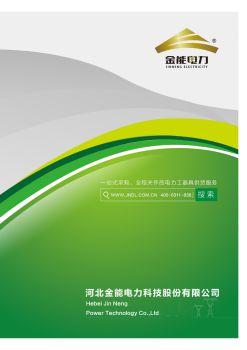 河北金能电力科技股份有限公司 产品电子样册