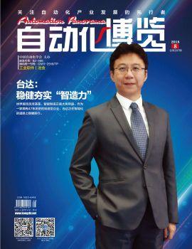 《自动化博览》2018年8月刊