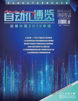 《边缘计算2019专辑》 电子书制作平台