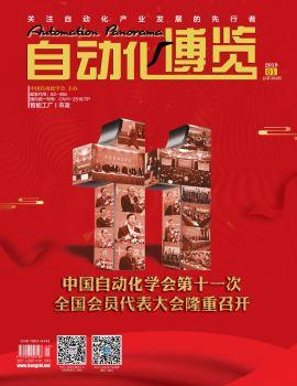 《自动化博览》2019年1月刊,翻页电子画册刊物阅读发布
