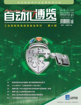 《工業控制系統信息安全??ǖ诹嫞?翻頁電子畫冊刊物閱讀發布