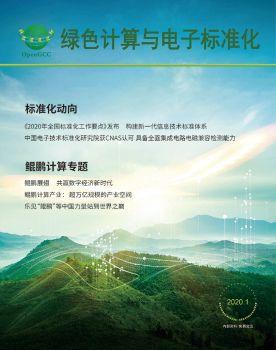 绿色计算与电子标准化 第1期电子刊物