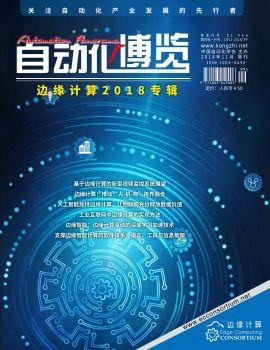 《边缘计算2018专辑》 电子书制作平台
