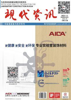 【现代资讯】实验室装备与技术专刊 丨 总第192期电子刊物