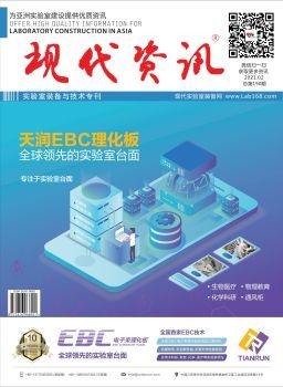 【现代资讯】实验室装备与技术专刊 丨 总第190期电子书