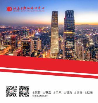汕尾日报媒体运营中心 电子书制作软件