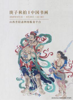 山西晋阳斋2020年庚子秋拍将于9月18日开拍,在线电子画册,期刊阅读发布