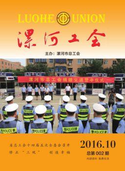漯河工会第2期电子宣传册