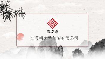 江苏帆力特门窗有限公司(2)电子画册