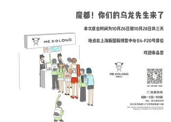 魔都!你们的乌龙先生来了!本次展会时间为10月26日到10月28日共三天!地点在上海新国际博览中心 E4-F20号展位!欢迎来品尝~~~电子画册