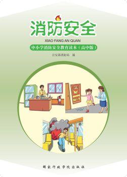 高中版《消防安全读本》(武汉火人公益宣传)电子画册