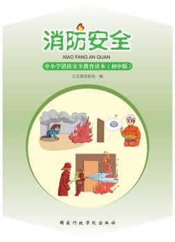 初中版《消防安全读本》(武汉火人公益宣传)电子画册