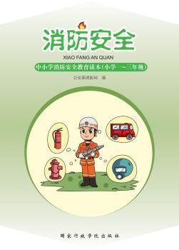 小学版1~3年级《消防安全读本》(武汉火人公益宣传)电子画册