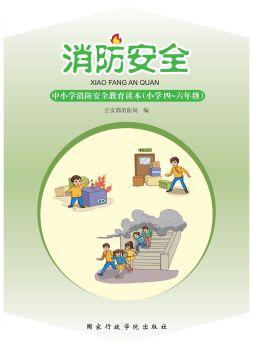 小学版4~6年级《消防安全读本》(武汉火人公益宣传)电子画册