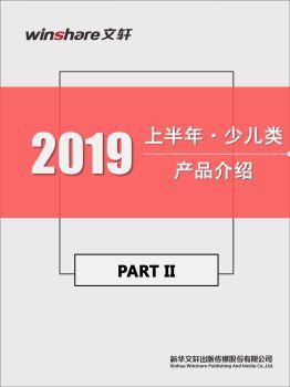 新華文軒2019產品介紹(2019上半年·少兒類·PART II)
