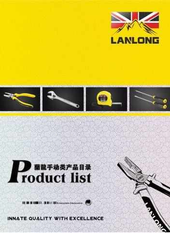 蘭龍工具2020最新产品画册,翻页电子画册刊物阅读发布
