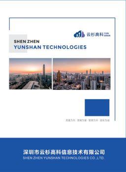 云杉宣传册 电子书制作软件