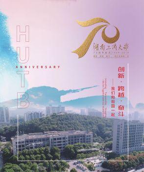 湖南工商大学70周年校庆电子画册 电子书制作平台