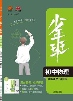 21秋初中《少年班》新书展示(物理九年级上册 BS)电子书 电子书制作软件