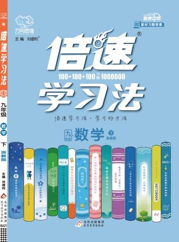 22春初中《倍速學習法》(九年級 數學 下 浙教版)電子書 電子書制作軟件