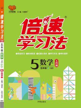 《倍速学习法》(五四制)青岛5数 电子书 电子书制作软件