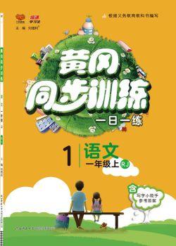 黄岗同步训练一语人教上册 电子杂志制作平台