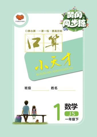 2022春小學《黃岡同步練》數學JS 一下電子樣書--夾冊