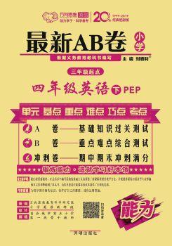 2020春小學《最新AB卷》4英PEP下電子樣書(新)