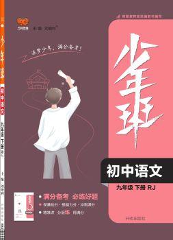 21春初中《少年班》新书展示(语文九年级下册 RJ ),在线数字出版平台