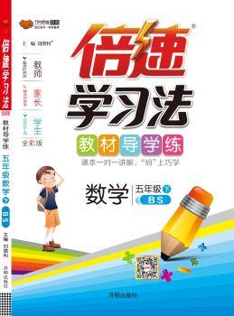 2019版小学《倍速学习法》五年级数学北师下册 电子书制作平台