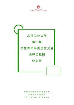 北京工业大学第二期学生青年马克思主义者培养工程班纪念册电子书